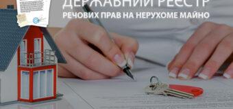 Что такое реестр прав собственности на недвижимое имущество?